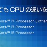 CPU 初心者が Intel Core i7とi5の違いについて読み解く