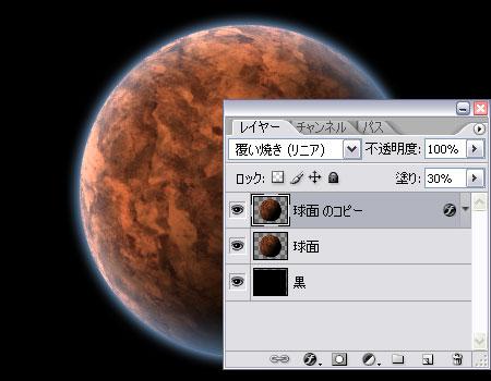 photoshop 惑星を描く