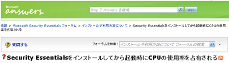 microsoft security essentials 質問