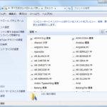 Windows 7 にフォントをインストールする方法