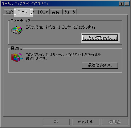 20091122_chkdsk_01