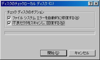 20091122_chkdsk_02