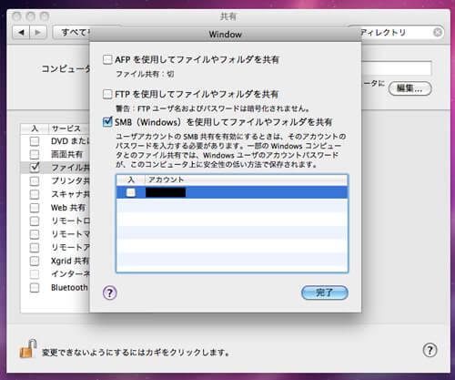 Windows7 と Mac OS X でファイル共有 [SMB(Windows)を使用してファイルやフォルダを共有]