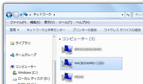 Windows7 ネットワーク