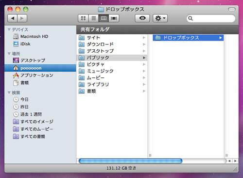 Mac OS X パブリックフォルダ