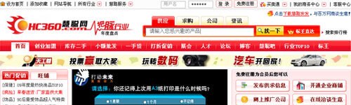 慧聪网(エソウ)_中国领先的B2B电子商务平台、电子商务网站