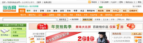 ショッピングモール 当当网(ダンダンドットコム) - 全球最大的中文网上书店&购物中心