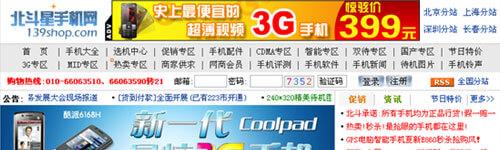 ショッピングモール 手机门户 - 北斗手机网