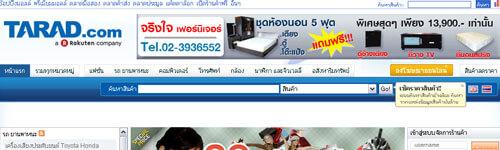 ショッピングモール tarad.com(タラード)