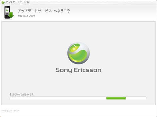 Sony Ericsson自動更新ツール