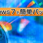 覚えておきたいWindows 7のバックアップ!NTFSフォーマットのHDDが無いと困っちゃう!