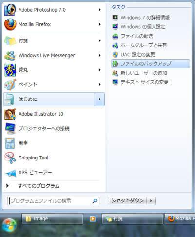 Windows 7 スタートメニュー バックアップと復元