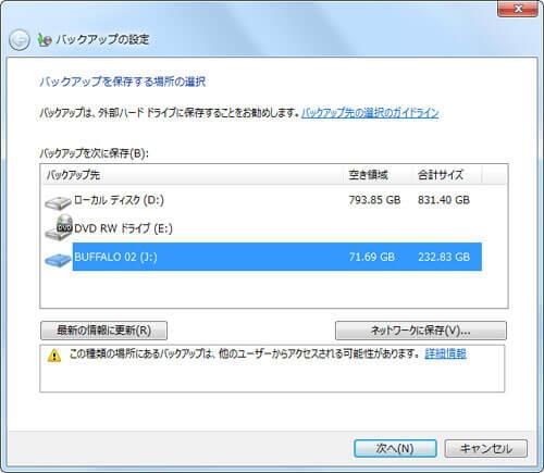 Windows 7 バックアップの設定