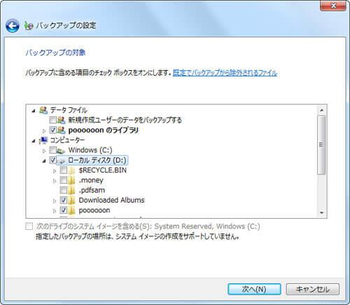 Windows 7 バックアップの対象選択
