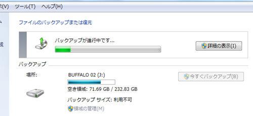 Windows 7 バックアップと復元 バックアップ進行中