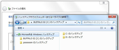 Windows 7 バックアップと復元 バックアップ内容確認