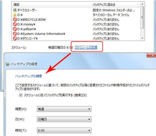 Windows 7 バックアップと復元 スケジュールの設定