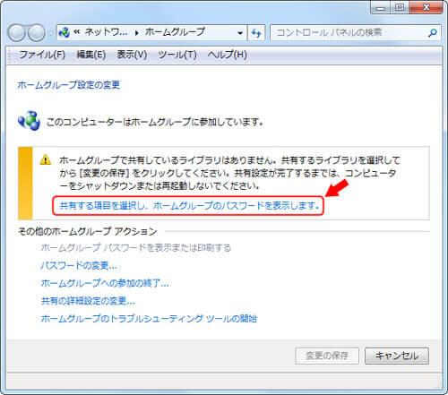 windows ホームグループ検索