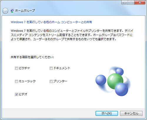 windows ホームコンピューターとの共有