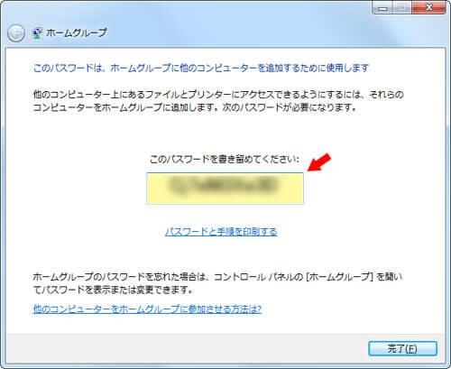 windows ホームグループ パスワード表示