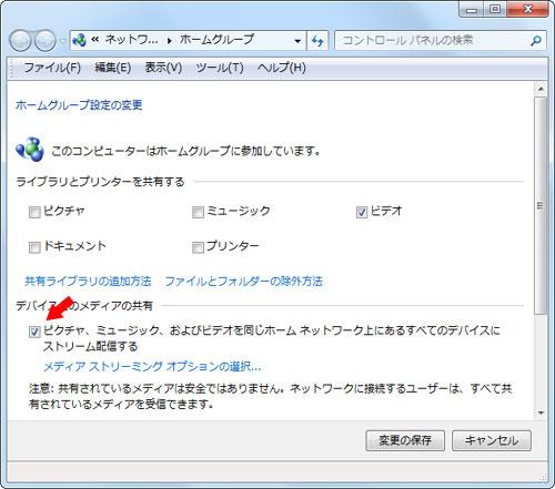 windows 同じホームネットワーク上にあるすべてのデバイスにストリーム配信