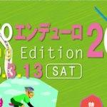 『TOKYO エンデューロ 2010 Spring Edition』に参加してきました。