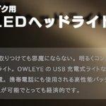 Owleye(オウルアイ)の『USB 充電式 LED 5灯ヘッドライト』レビュー