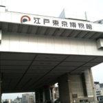 江戸文化について学べる江戸東京博物館