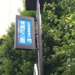 震災と戦災の横網町(よこあみ)公園と東京都慰霊堂