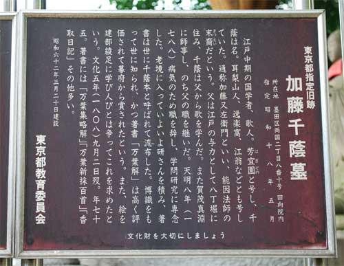 加藤千蔭墓