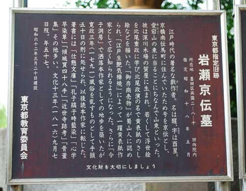 岩瀬京伝墓