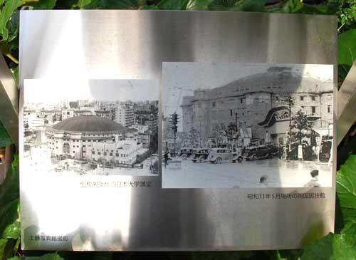国技館(大鉄傘)と日本大学講堂