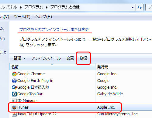 Windows7 プログラムの修復