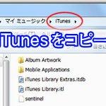 Windows から Mac に iTunes の再生回数やレート、アプリケーションなどをコピーする方法