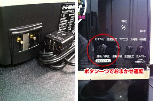 三菱重工 SHE35GD 電源プラグ 運転スイッチ