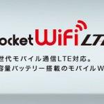 LTE サービス EMOBILE GL01P を買ったら最初にやること