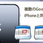 Googleカレンダーのサブカレンダー(後から追加したマイカレンダー) を3ステップでiPhoneと同期させる方法