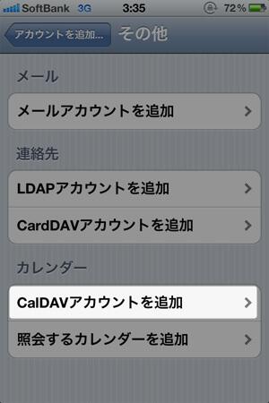 iPhone カレンダー同期 CalDAVアカウントを追加