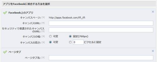Facebook アプリ 結合方法選択画面