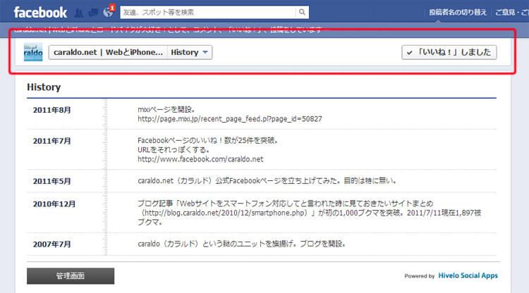 Facebook アプリ 結合方法