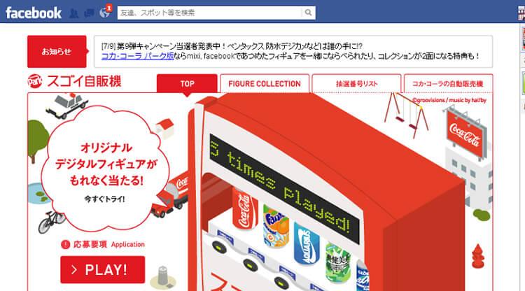 Facebook アプリ