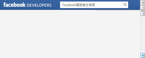 Facebook アプリ スクロールバー