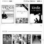 Kindle Paperwhite で画面キャプチャ(スクリーンショット)する方法
