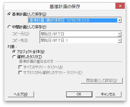 2013-05-30_19.07.48_microsoftproject