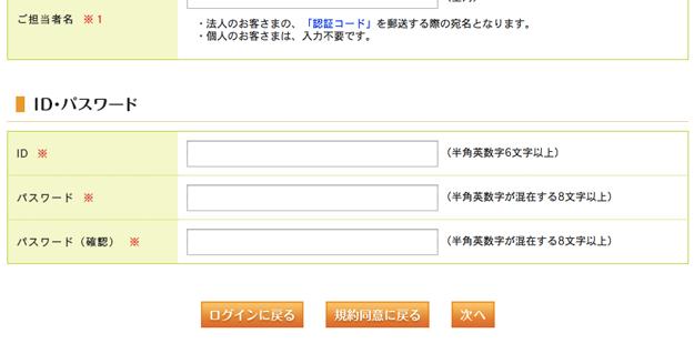 東京電力でんき家計簿会員登録フォーム