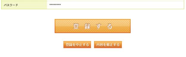 東京電力でんき家計簿会員登録フォーム登録ボタン