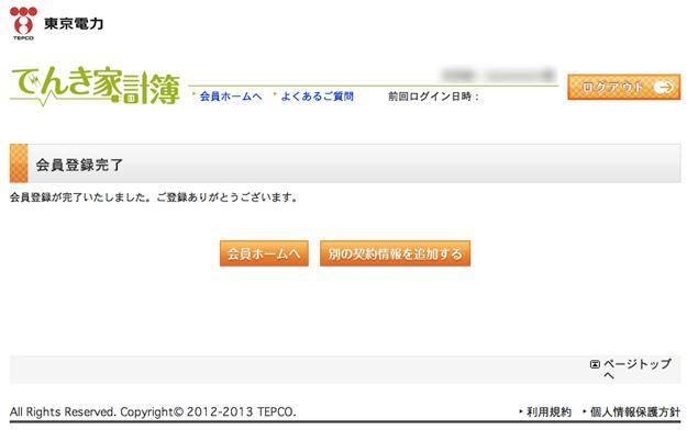 東京電力でんき家計簿会員登録フォーム登録完了