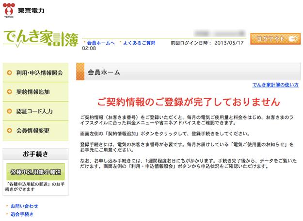 東京電力でんき家計簿会員ページ