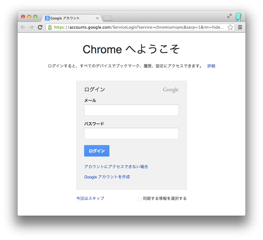 googlechrome-user_2013-06-19_19.14.20