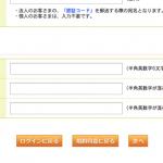 東京電力「でんき家計簿」の会員登録フォームとか登録フローとか色々ひどい